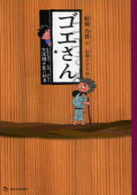 【新品】【本】ゴエさん 大泥棒の長い約束 結城乃香/作 星野イクミ/絵