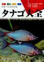 【新品】【本】タナゴ大全 生態・釣り・飼育・繁殖のすべてがわかる 赤井裕/共著 秋山信彦/共著 上野輝彌/共著 …