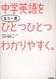 【新品】中学英語をもう一度ひとつひとつわかりやすく。 学研教育出版 山田暢彦/監修
