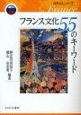 【新品】【本】フランス文化55のキーワード 朝比奈美知子/編著 横山安由美/編著