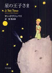 【新品】【本】星の王子さま サン=テグジュペリ/〔著〕 管啓次郎/訳