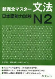 新完全マスター文法日本語能力試験N2 友松悦子/著 福島佐知/著 中村かおり/著