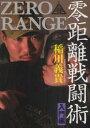 【新品】【本】零距離戦闘術 ZERO RANGE 入門編 稲川義貴/著