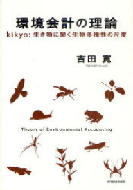 【新品】【本】環境会計の理論 kikyo:生き物に聞く生物多様性の尺度 吉田寛/著