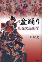 【新品】【本】盆踊り 乱交の民俗学 下川耿史/著