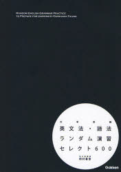 【新品】【本】大学受験英文法・語法ランダム演習セレクト600 田村喜宏/著