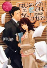 【新品】はじめての恋ではないけれど Nana & Keisuke アルファポリス 伊東悠香/著