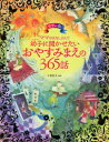 【新品】【本】ママおはなしよんで幼子に聞かせたいおやすみまえの365話 カラー版 千葉幹夫/編著