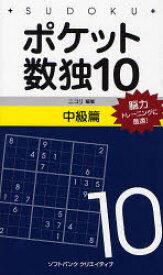 【新品】【本】ポケット数独 脳力トレーニングに最適! 10中級篇 ニコリ/編著