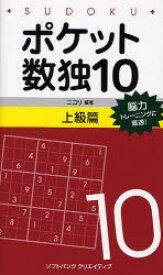 【新品】【本】ポケット数独 脳力トレーニングに最適! 10上級篇 ニコリ/編著