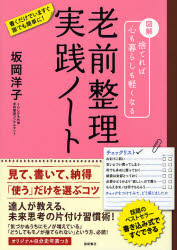 【新品】【本】老前整理実践ノート 図解捨てれば心も暮らしも軽くなる 坂岡洋子/著