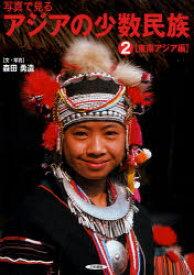 【新品】【本】写真で見るアジアの少数民族 2 東南アジア編 森田勇造/文・写真