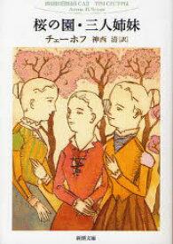 【新品】【本】桜の園・三人姉妹 チェーホフ/〔著〕 神西清/訳