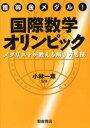 【新品】【本】獲得金メダル!国際数学オリンピック メダリストが教える解き方と技 小林一章/監修