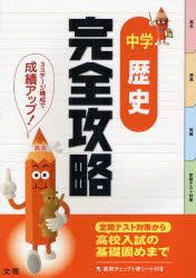 【新品】【本】完全攻略中学歴史 定期テスト対策