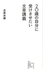 【新品】20歳の自分に受けさせたい文章講義 古賀史健/著