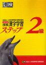 【新品】【本】漢検2級漢字学習ステップ