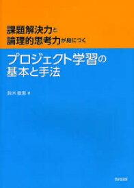 【新品】【本】プロジェクト学習の基本と手法 課題解決力と論理的思考力が身につく 鈴木敏恵/著