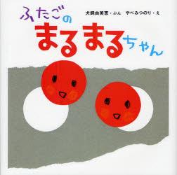 【新品】【本】ふたごのまるまるちゃん 犬飼由美恵/ぶん やべみつのり/え
