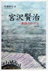 【新品】【本】宮沢賢治 素顔のわが友 佐藤隆房/著