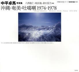 【新品】【本】沖縄・奄美・吐【カ】喇1974−1978 中平卓馬写真集 中平卓馬/著