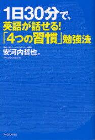 【新品】【本】1日30分で、英語が話せる!「4つの習慣」勉強法 安河内哲也/著