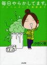 【新品】【本】毎日やらかしてます。 アスペルガーで、漫画家で 沖田×華/著