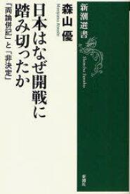 【新品】日本はなぜ開戦に踏み切ったか 「両論併記」と「非決定」 森山優/著