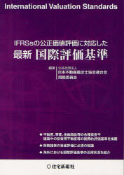 【新品】【本】IFRSsの公正価値評価に対応した最新国際評価基準 日本不動産鑑定士協会連合会国際委員会/編著