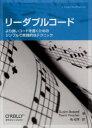 リーダブルコード より良いコードを書くためのシンプルで実践的なテクニック Dustin Boswell/著 Trevor Foucher/…