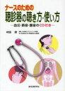 【新品】【本】ナースのための聴診器の聴き方・使い方 血圧・肺音・腹音のCD付き 村田朗/著