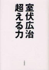 【新品】超える力 文藝春秋 室伏広治/著