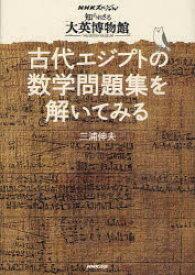 【新品】【本】古代エジプトの数学問題集を解いてみる NHKスペシャル「知られざる大英博物館」 三浦伸夫/著