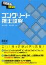【新品】【本】これだけマスターコンクリート技士試験 速水洋志/共著 水村俊幸/共著
