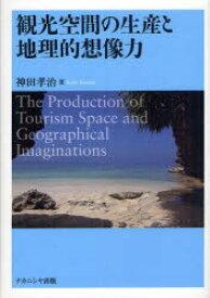 【新品】【本】観光空間の生産と地理的想像力 神田孝治/著