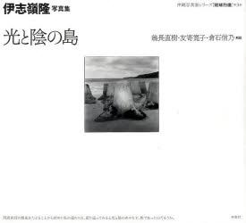 【新品】【本】光と陰の島 伊志嶺隆写真集 伊志嶺隆/著