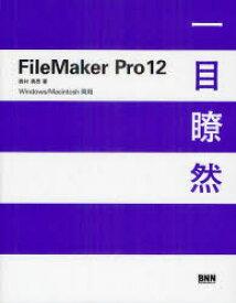 【新品】【本】FileMaker Pro12一目瞭然 Windows/Macintosh両用 西村勇亮/著