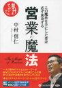 【新品】【本】CD 営業の魔法 この魔法を手にした者は 中村 信仁 著