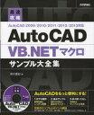 【新品】【本】最速攻略AutoCAD VB.NETマクロサンプル大全集 落合重紀/著