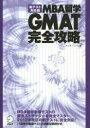 【新品】【本】MBA留学GMAT完全攻略 新テスト対応版 アゴス・ジャパン/著