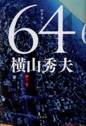 【新品】【本】64 横山秀夫/著