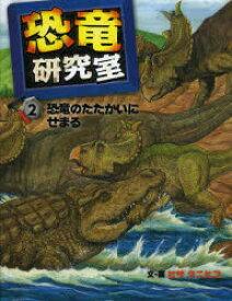 恐竜研究室 2 恐竜のたたかいにせまる ヒサクニヒコ/文・画
