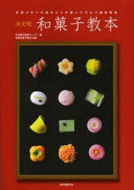 和菓子教本 決定版 和菓子作りの基本から手順とワザまで徹底解説 日本菓子教育センター/編 全国和菓子協会/監修