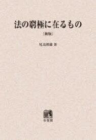 【新品】【本】法の窮極に在るもの オンデマンド版 尾高朝雄/著