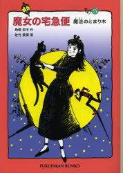 【新品】【本】魔女の宅急便 その5 魔法のとまり木 角野栄子/作 佐竹美保/画