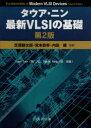 【新品】【本】タウア・ニン最新VLSIの基礎 Yuan Taur/〔著〕 Tak H.Ning/〔著〕 芝原健太郎/監訳 宮本恭幸/監訳 内田建/監訳