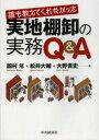 【新品】【本】誰も教えてくれなかった実地棚卸の実務Q&A 國村年/著 松井大輔/著 大野貴史/著