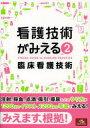 【新品】【本】看護技術がみえる vol.2 医療情報科学研究所/編集