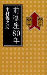 【新品】【本】前進座80年 中村梅之助/著