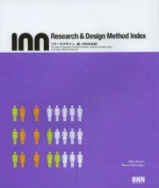 【新品】【本】Research & Design Method Index リサーチデザイン、新・100の法則 Bella Martin/著 Bruce Hanington/著 郷司陽子/訳 小野健太/日本語版監修